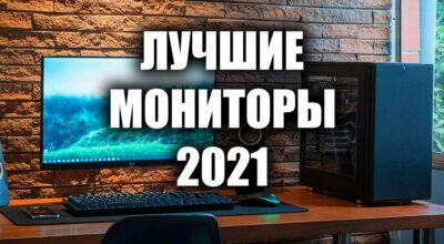 Лучшие мониторы 2021