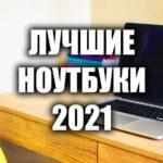 Лучшие ноутбуки 2021 года