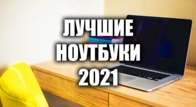 Лучшие ноутбуки 2021