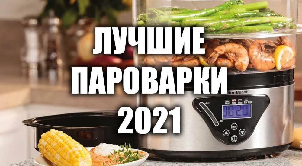 Лучшие пароварки 2021 года, рейтинг пароварок 2021