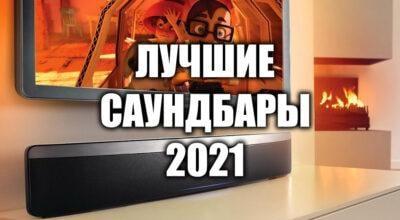 Лучшие саундбары 2021