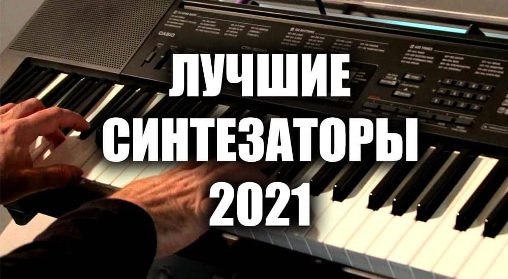 Лучшие синтезаторы 2021 года