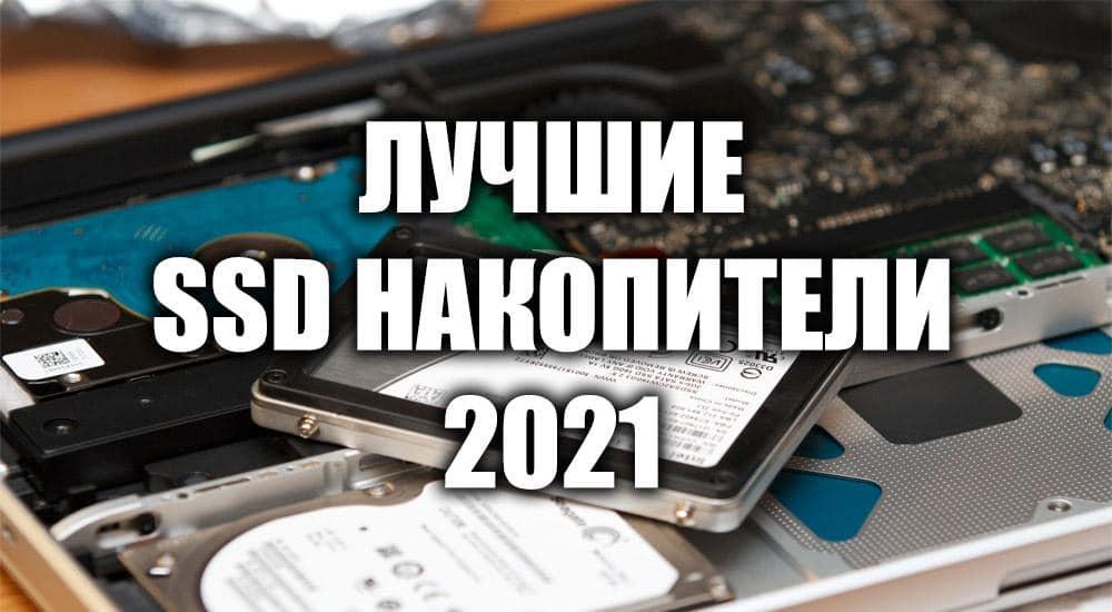 Лучшие ssd накопители 2021
