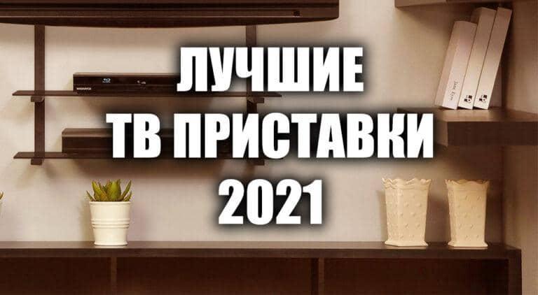 Рейтинг лучших ТВ приставок 2021 года