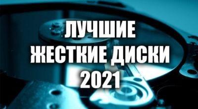 Лучшие жесткие диски 2021