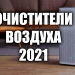 Лучшие очистители и увлажнители воздуха 2021