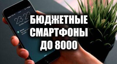 Лучшие бюджетные смартфоны до 8000 рублей