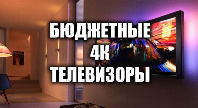 Лучшие бюджетные 4К телевизоры