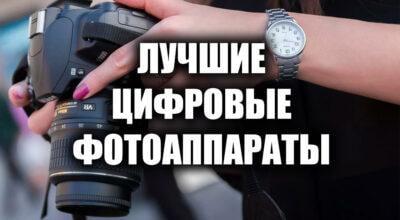 Лучшие цифровые фотоаппараты 2021