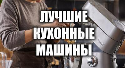 Лучшие кухонные машины 2021