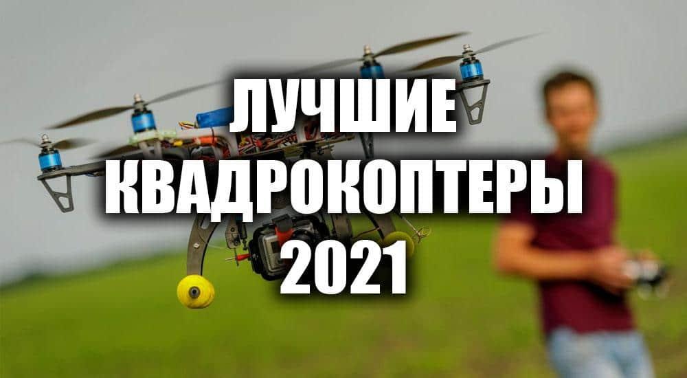 Лучшие квадрокоптеры 2021