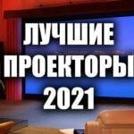 Лучшие проекторы 2021