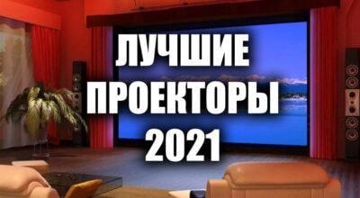 Лучшие проекторы 2021   Рейтинг проекторов 2021