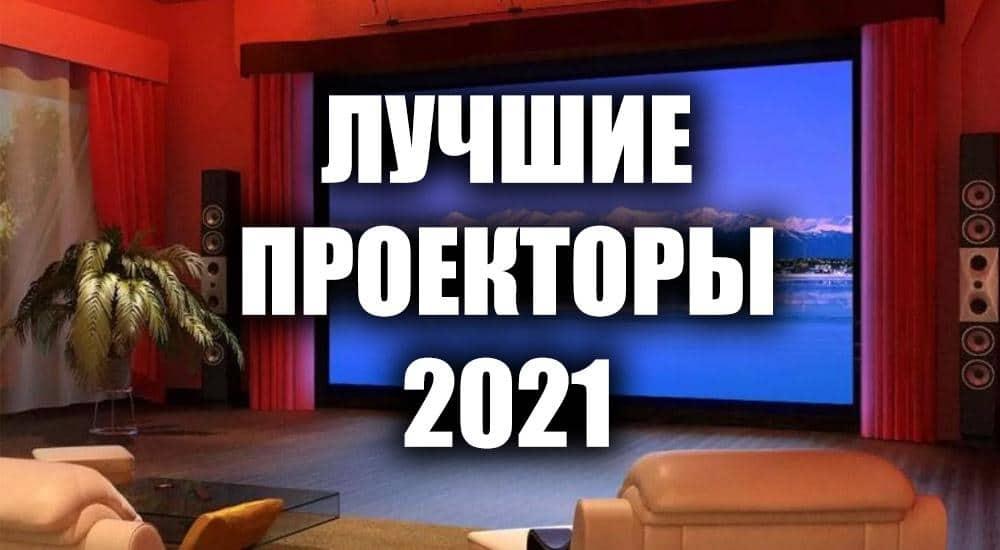 Лучшие проекторы 2021 | Рейтинг проекторов 2021