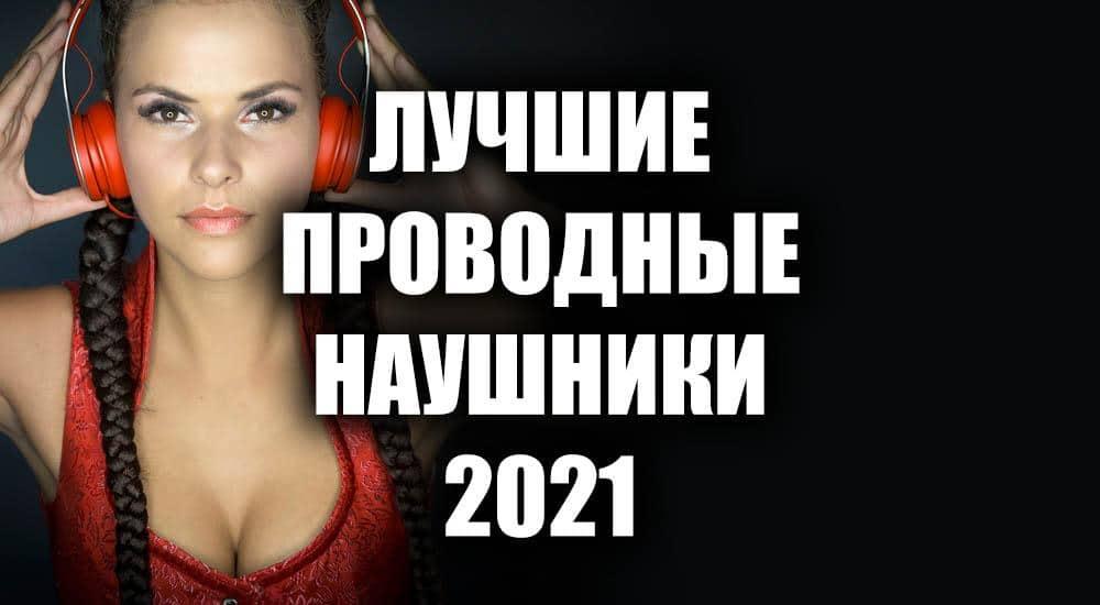 Лучшие проводные наушники 2021