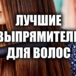 Лучшие выпрямители для волос 2021