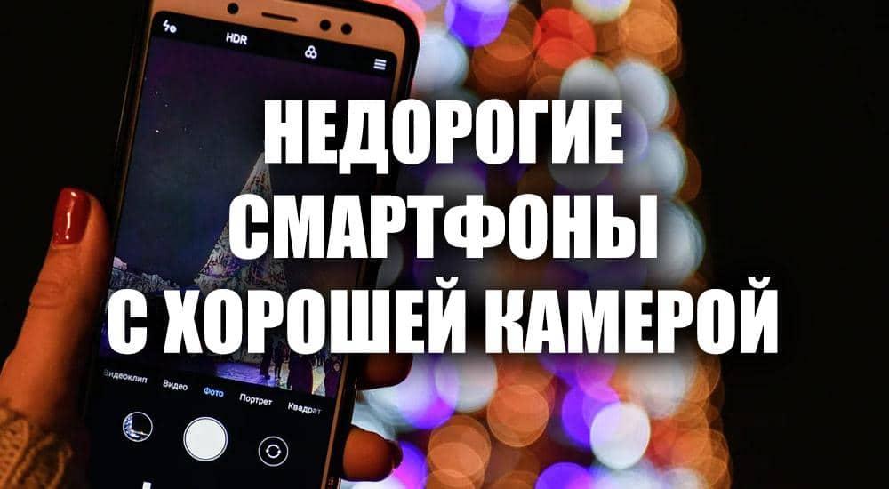 Недорогие смартфоны с хорошей камерой 2021 года