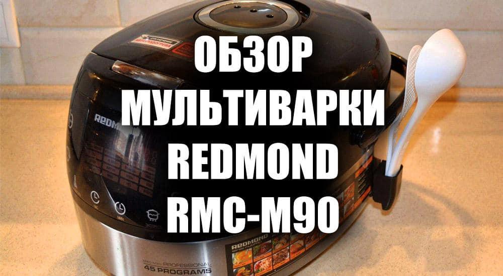 Обзор мультиварки Redmond RMC-M90