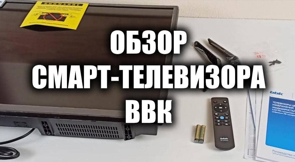 Обзор смарт-телевизора BBK 32 дюйма