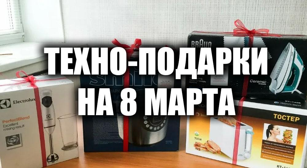 Лучшие техно-подарки на 8 марта