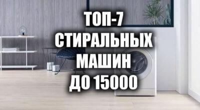 7 лучших стиральных машин до 15000 рублей 2021 года