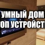 """ТОП устройств системы """"Умный дом"""""""