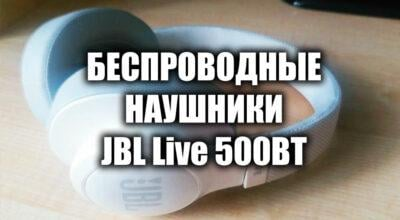 Беспроводные наушники JBL Live 500BT, white — обзор
