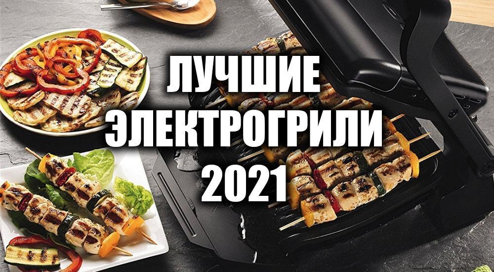 Лучшие грили 2021