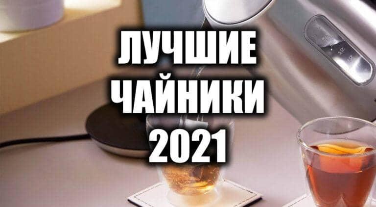 Лучшие чайники 2021