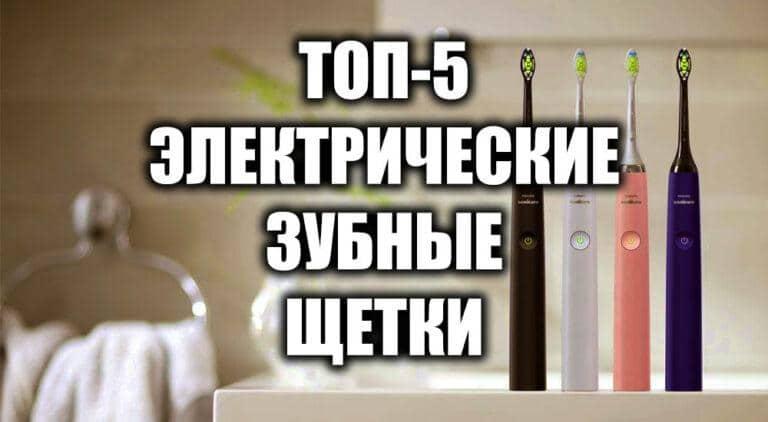 ТОП-5 лучших электрических зубных щеток 2021 года