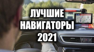 Лучшие навигаторы 2021