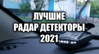 Лучшие радар детекторы 2021
