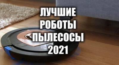 Лучшие роботы пылесосы 2021