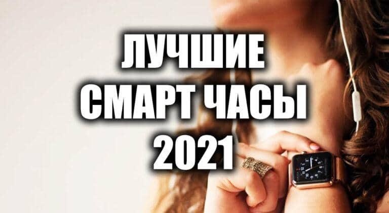Лучшие смарт часы 2021