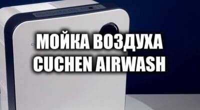 Мойка воздуха CUCHEN Airwash: обзор