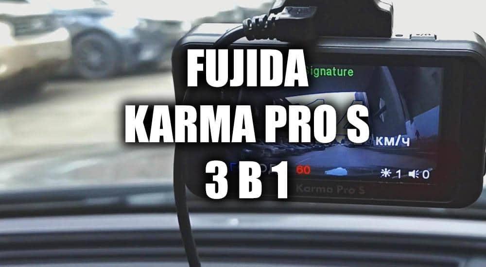 Обзор комбинированного видеорегистратора Fujida Karma PRO S