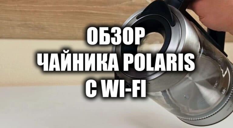 Обзор чайника Polaris PWK 1725CGLD WIFI IQ Home