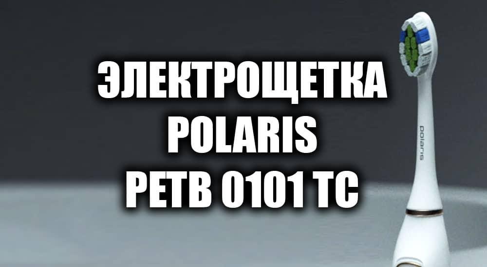 Обзор электрической зубной щетки Polaris PETB 0101 TC