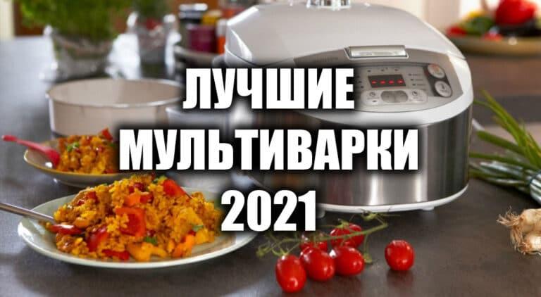 Лучшие мультиварки: рейтинг 2021