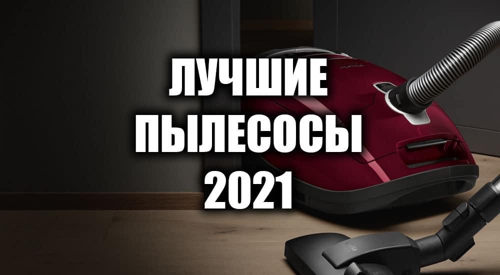 Лучшие пылесосы 2021
