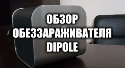 Обзор обеззараживателя Dipole