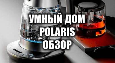 Обзор умного дома Polaris