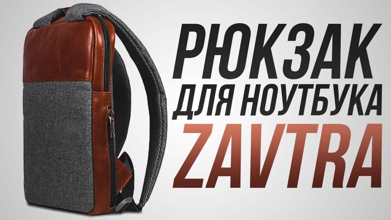 минималистичный рюкзак из натуральной кожи Zavtra