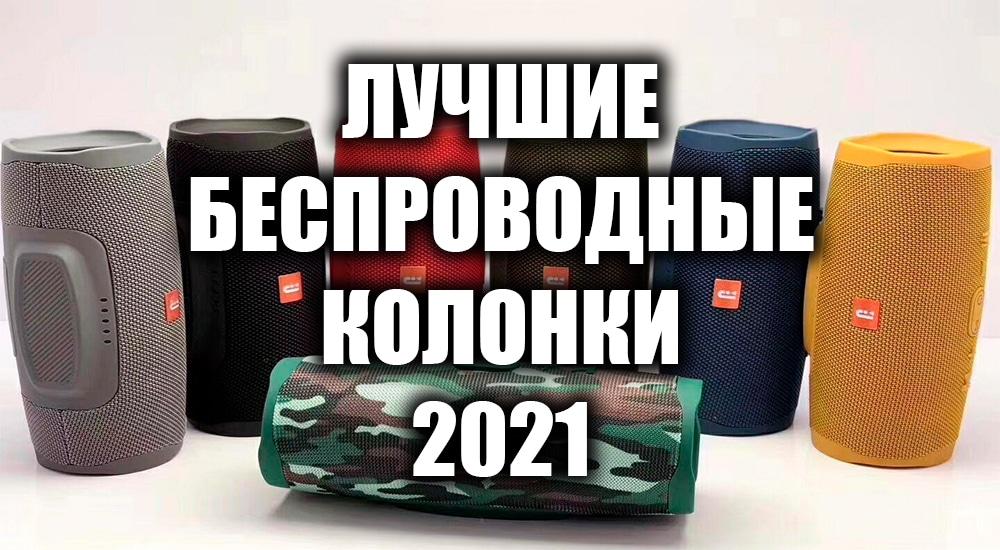 Топ-15 лучших беспроводных колонок 2021 года